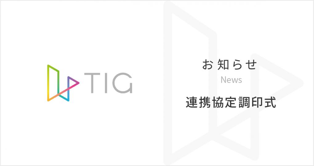 熊本市、DHEと連携協定締結。 自治体初、インバウンド向け「熊本市観光映像✕TIGる」実証実験を開始
