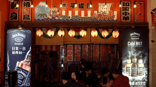 Heiseiya (Shanghai Top Kitchen Social Media)