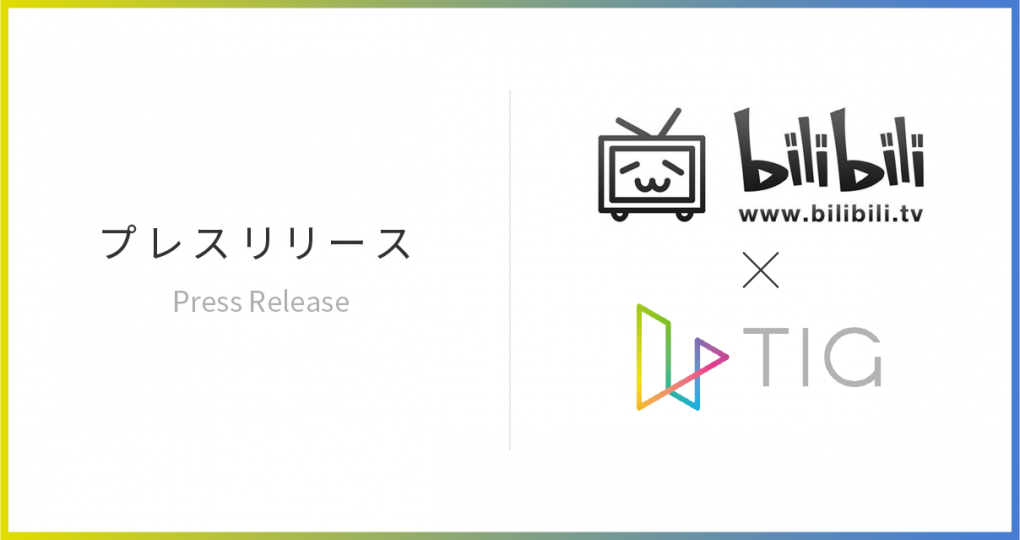 Chinese video sharing site biIibili starts to use interactive video technology TIG