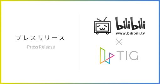中国の動画共有サイトbiIibiliが、<br /></noscript>インタラクティブ動画技術[TIG(ティグ)]を採用