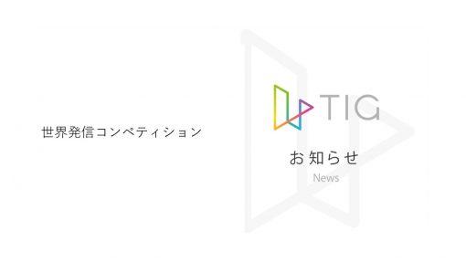 東京都主催「世界発信コンペティション」<br /></noscript>製品・技術部門で優秀賞を受賞いたしました