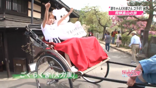 """Dispensing with the preliminaries, Mr. Daitoku Spin Off"" ~Hida Takayama version~"