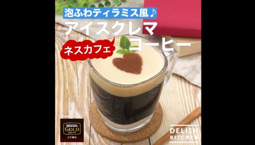 泡ふわティラミス風♪ネスカフェ アイスクレマコーヒー