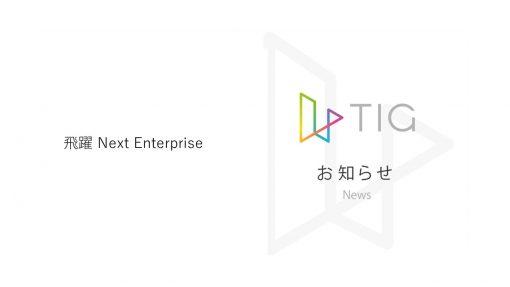経済産業省「飛躍 Next Enterprise」に採択いただきました