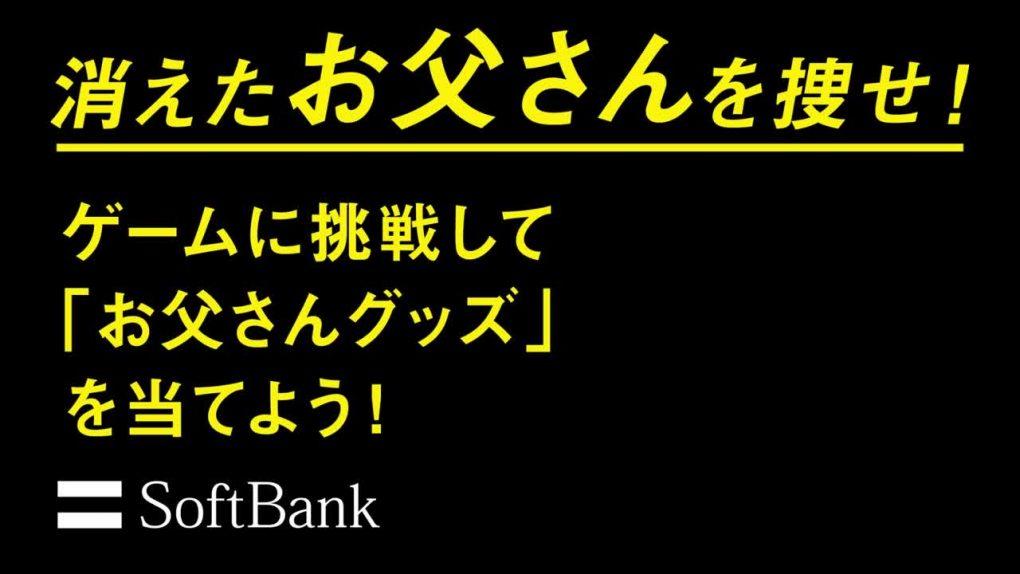 Softbank Find the missing Otosan