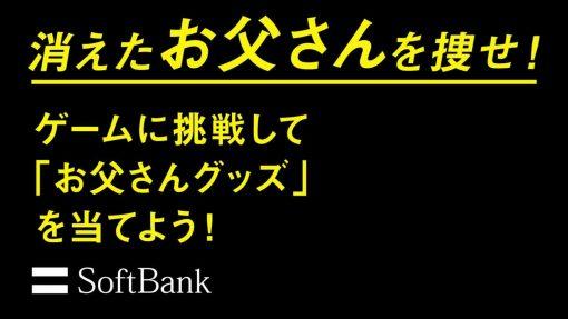 Softbank 消えたお父さんを探せ