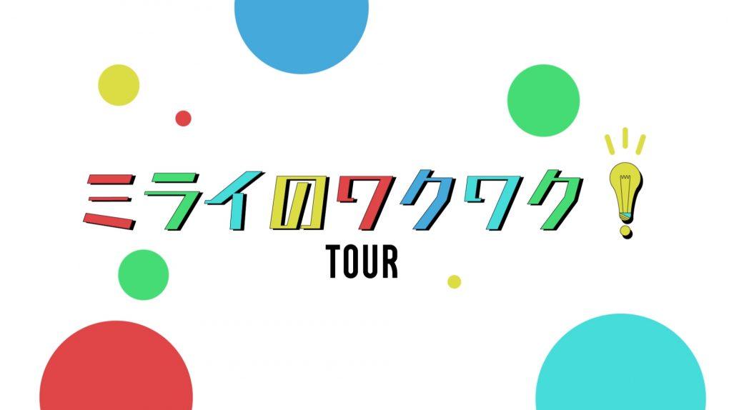 "TOKYO STARTUP GATEWAY<br></noscript>""ミライのワクワクツアー"""