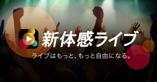 株式会社 NTTドコモ 新サービスの<br /></noscript>音楽ライブ配信サービス「新体感ライブ」にて<br />[TIG/ティグ]を導入いただきました