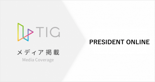 Our representative Kobayashi's interview was published on PRESIDENT Online