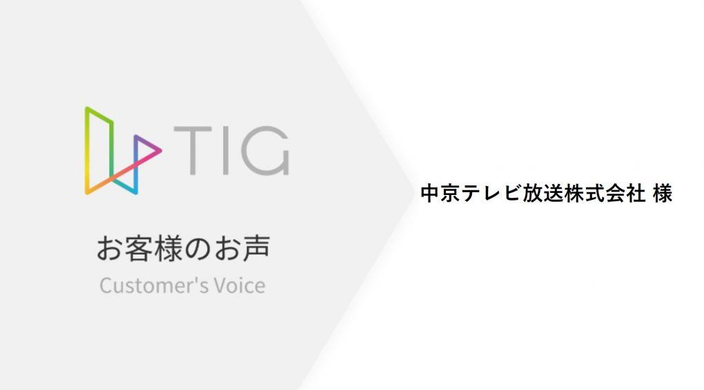 """中京テレビ放送株式会社 様<br></noscript>TIGを見た時、""""新たな価値""""を提供できる!と確信した"""