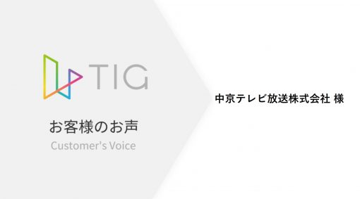 "Featured Client: Chukyo TV. Broadcasting Co., Ltd<br></noscript>When I saw TIG, I was convinced we could provide ""new value"""