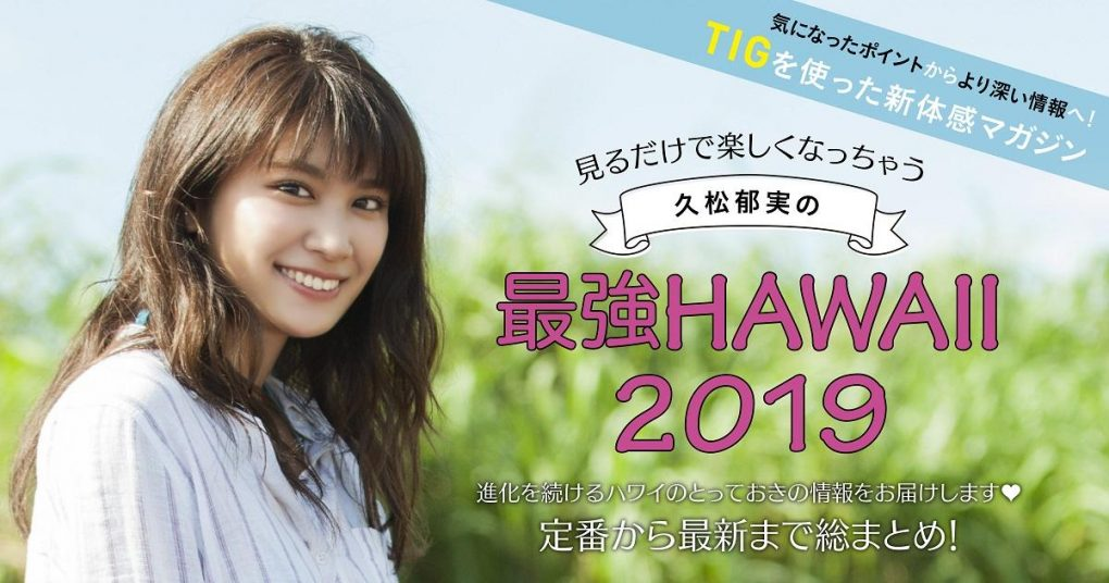 "WATCHY ""Ikumi Hisamatsu's Best of Hawaii 2019"""