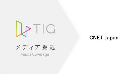 "Publication: CNET Japan<br></noscript>""Touchable Video"" Service TIG's Impact<br>Creating a World that Doesn't Need Searches"