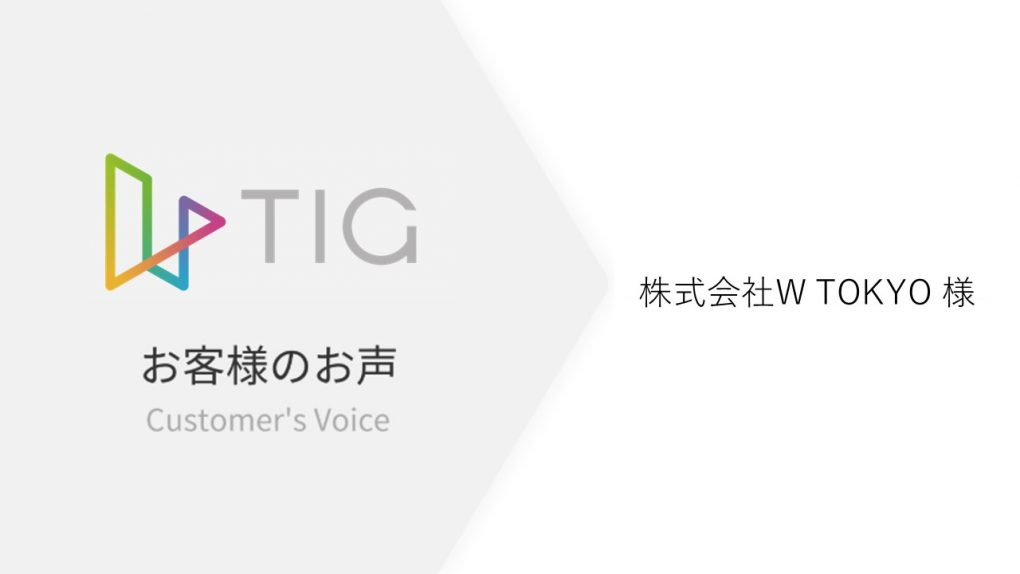 Featured Client: W TOKYO Inc. <br></noscript>Being shown a new way of linking fashion <br>and video, I felt a great potential for its future