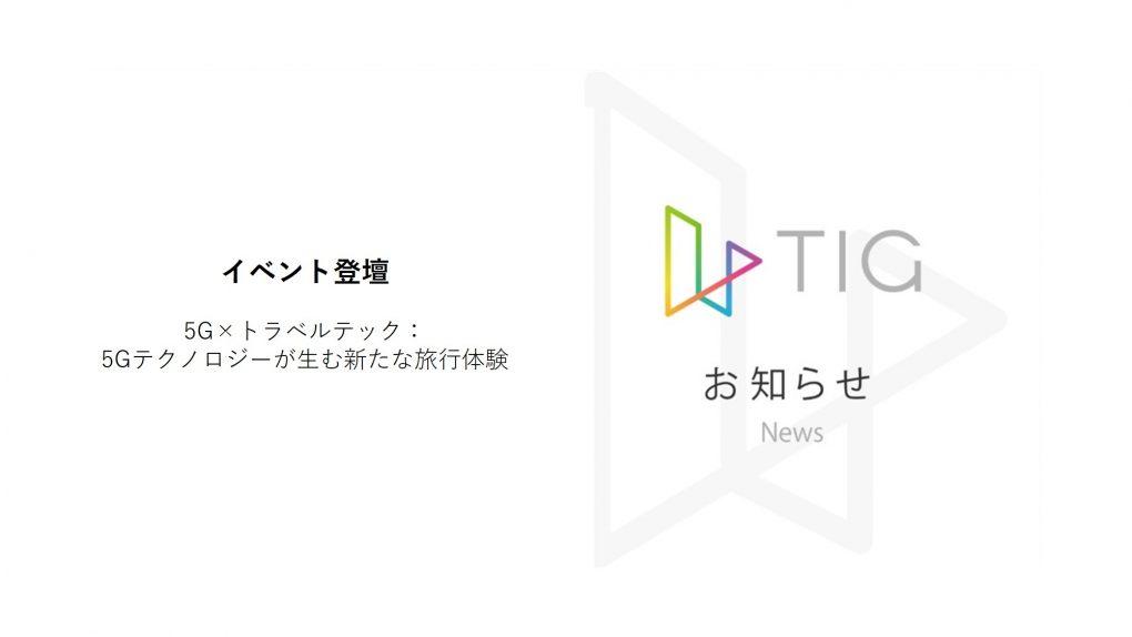 NTTドコモ様主催の5Gイノベーションイベントに登壇いたしました