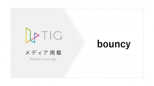 bouncy<br></noscript>動画タップで知る時代! <br>次世代型インタラクティブ動画技術「TIG」がスゴイ