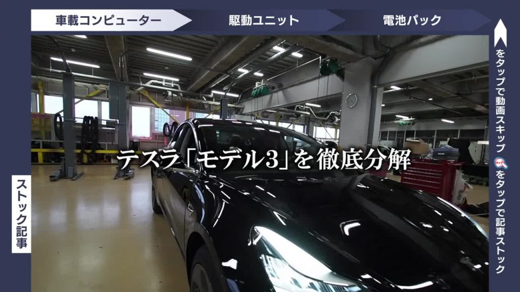 Demonstration experiment page jointly developed by Nikkei BP and Nikkei Innovation Lab