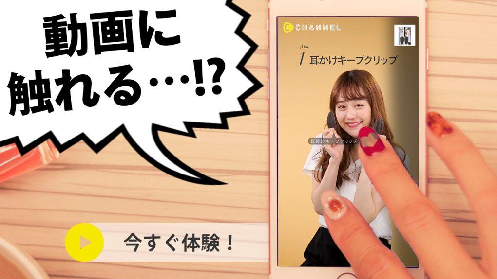 さわれる動画「TIG」と日本最大規模の女性向け動画メディア「C CHANNEL」がコラボレーション