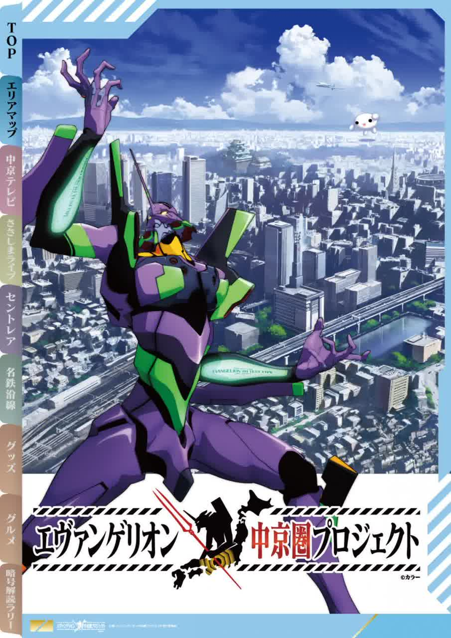 TIG magazine for Evangelion Chukyo Area Project