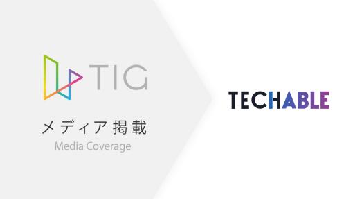 """TECHABLE(テッカブル)に掲載されました<br></noscript> """"「動画」と「情報」をつなげる動画拡張技術「TIG(ティグ)」の未来"""""""