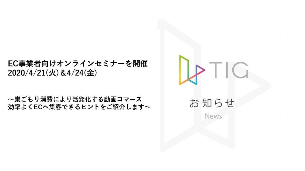 4/21(火)&4/24(金)EC事業者向けオンラインセミナーを開催します!