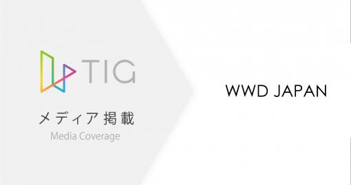 "WWD JAPANに掲載されました!<br></noscript>動画コマースの新潮流""触れる動画""ファッション通販に新たな可能性"
