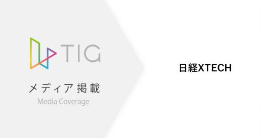 日経XTECHに掲載されました<br></noscript>ついつい購入してしまう、ニトリ「触れる動画」に見たECの新常態