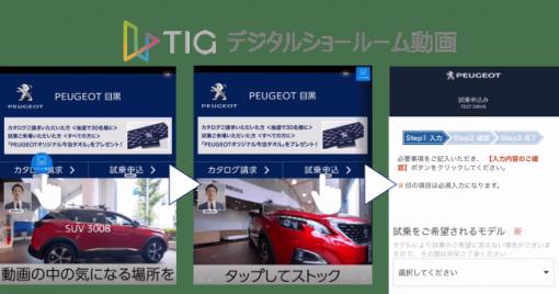 "Peugeot Meguro&DS STORE Tokyo ""TIG Digital Showroom Video"""