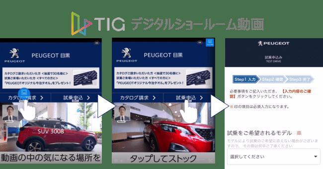 "PEUGEOT 目黒&DS STORE 東京""TIGデジタルショールーム動画"""