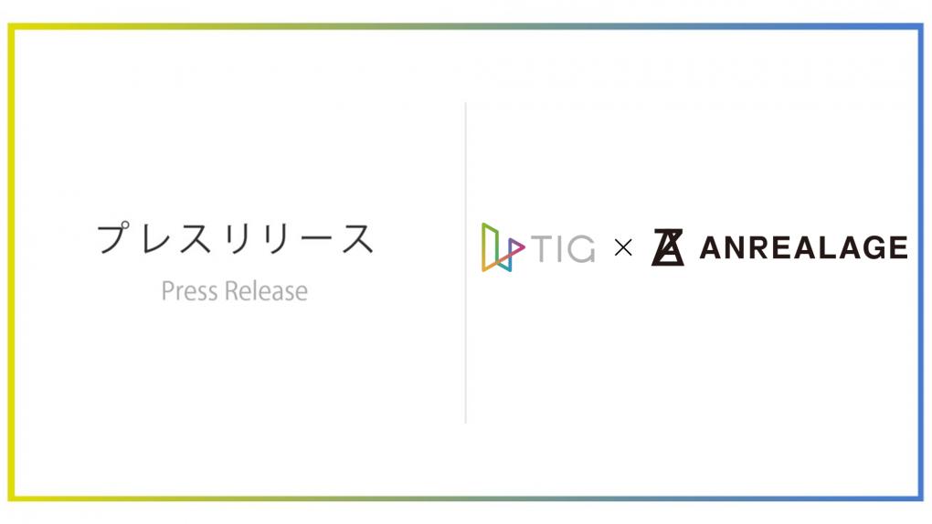 初のリアル・デジタル融合となるParis Fashion Week 2021 S/S CollectionにてANREALAGEがTIGを採用
