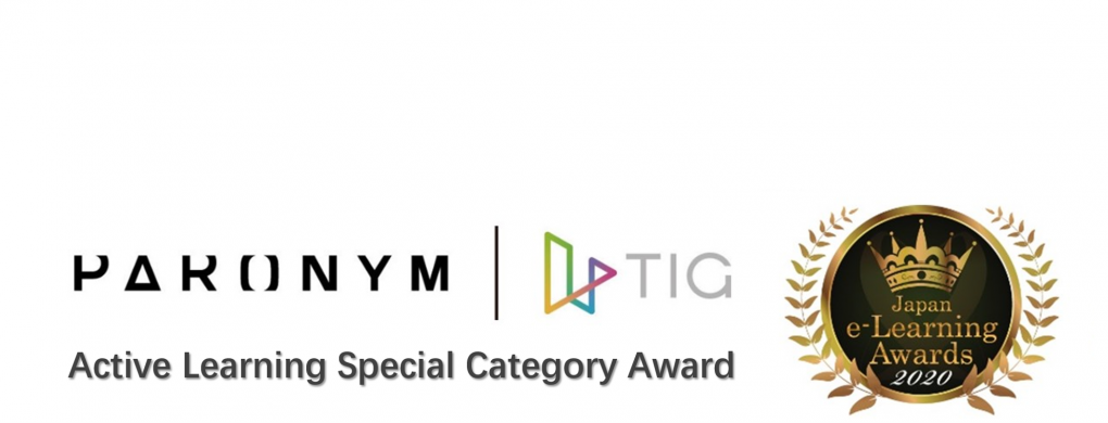 """Paronym receives Japan e-Learning Awards' """"Active Learning Special Category Award""""!<br></noscript>The content of the joint research with Tokyo University of Science using Tig recognized"""