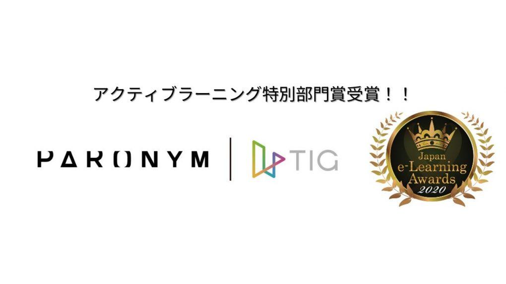 日本e-Learning 大賞「アクティブラーニング特別部門賞」を受賞! <br></noscript>「TIG」を用いた東京理科大学との共同研究内容が評価