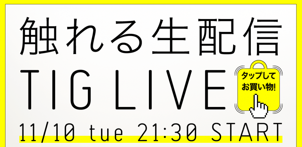 TIG LIVE: ABC-MART GRAND STAGE×NIKE Live Commerce