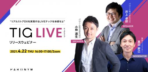 """【4/22(木)16:00オンライン開催】<br></noscript>""""リアルストアDXを実現するLIVEテックを体感せよ""""<br> TIG LIVE リリースウェビナー"""