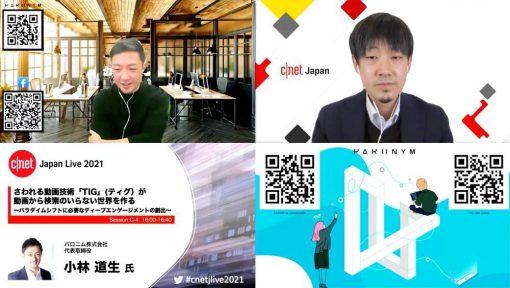 【メディア掲載】CNET Japan<br></noscript>~触れる動画「TIG 」が起こした導線のイノベーション–検索のいらない世界を作る~