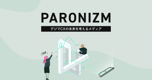 【オウンドメディア「PARONIZM」(パロニズム)公開のお知らせ】