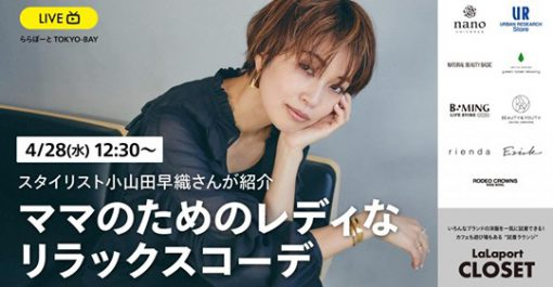 【TIG LIVE×ららぽーとTOKYO-BAY/明日(4/28(水)12:30~配信!】