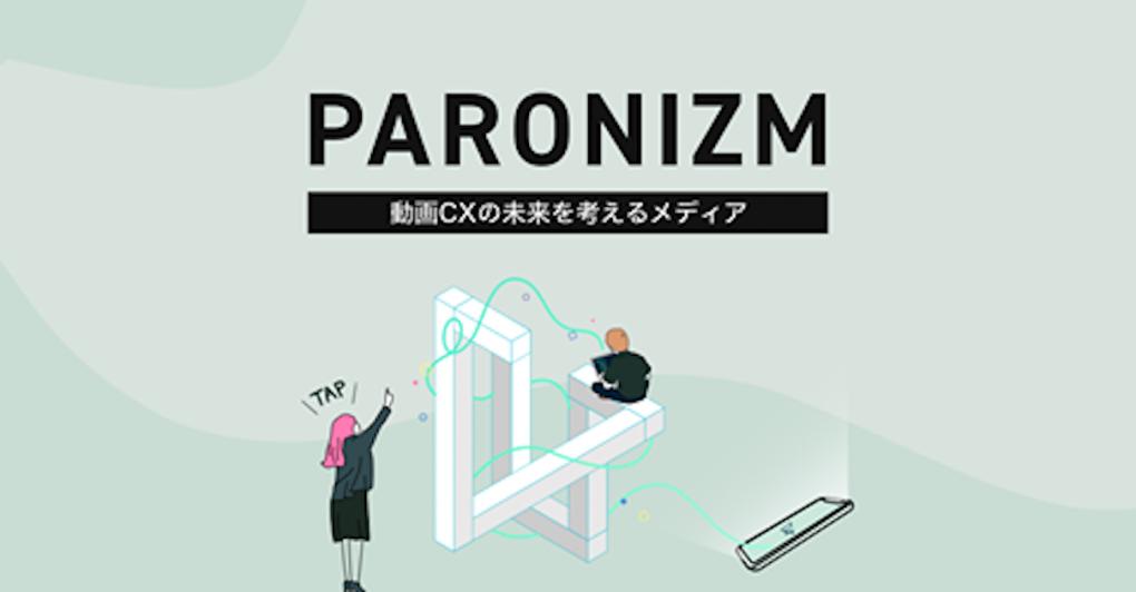 【オウンドメディア「PARONIZM](パロニズム)公開のお知らせ】