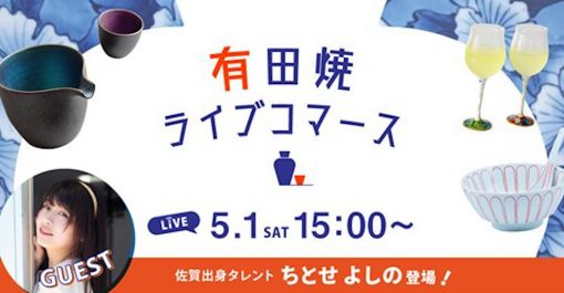 【TIG LIVE×有田陶器市/明日(5/1(土)15時~配信!】