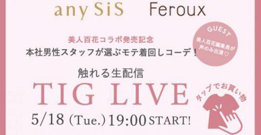 TIG LIVE×オンワード「any SiS」「 Feroux」<br></noscript>本日5/18(火)19:00~配信/マルチリンクやアイコン表示機能も活用!