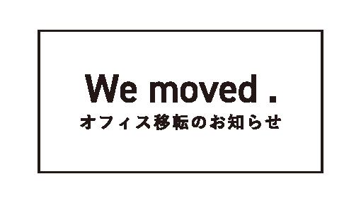 オフィス移転のお知らせ