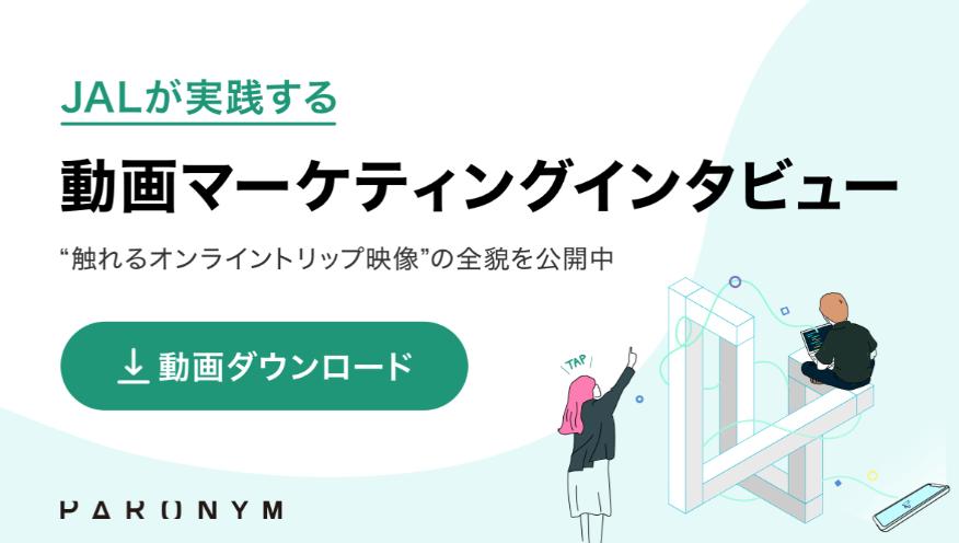 【Tig動画/ JAL様インタビュー公開】<br></noscript>JALが実践する動画マーケティングインタビュー<br>~触れるオンライントリップ映像の全貌を公開~
