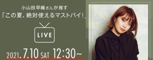 【Tig LIVE7/10配信!ELLE SHOP】
