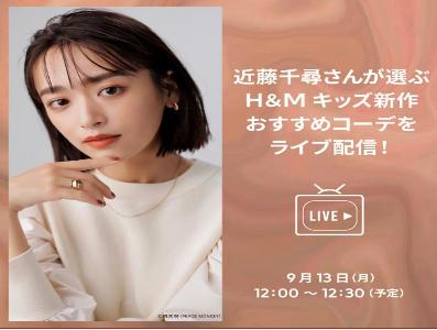 【Tig LIVE 9/13(月)配信!/H&Mキッズ新作おすすめコーデを紹介】