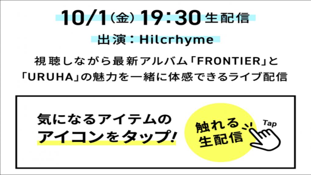 【NEWS・Tig LIVE】<br></noscript>『FRONTIER』発売記念、10/1 Hilcrhyme出演によるTig LIVEトーク配信決定!