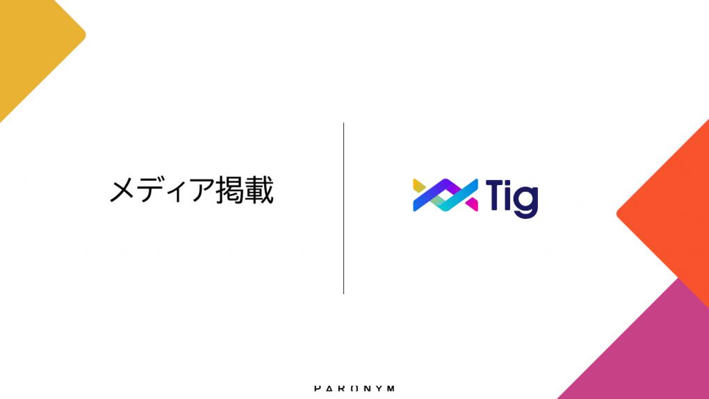 繊維・ファッション業界最大の専門紙「繊研新聞」にて TIG LIVEが掲載されました